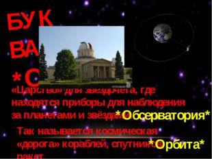 БУКВА *О* «Царство» для звездочёта, где находятся приборы для наблюдения за п