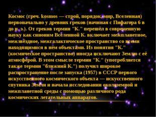 Космос (греч. kosmos — строй, порядок, мир, Вселенная) первоначально у древн