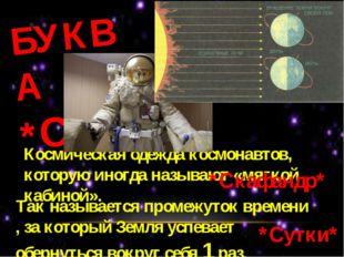 БУКВА *С* Космическая одежда космонавтов, которую иногда называют «мягкой каб