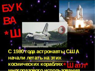 БУКВА *Ш* С 1980 года астронавты США начали летать на этих космических корабл