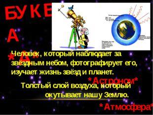 БУКВА *А* Человек, который наблюдает за звёздным небом, фотографирует его, из