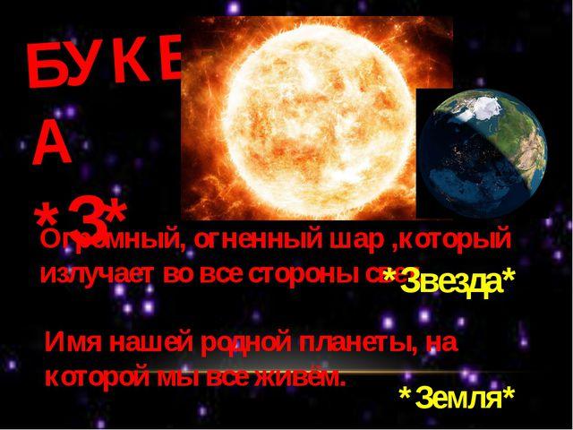 БУКВА *З* Огромный, огненный шар ,который излучает во все стороны свет. *Звез...