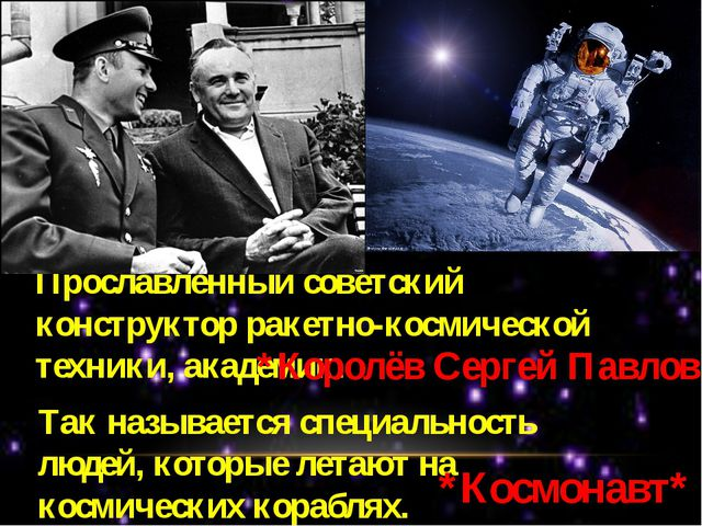 Прославленный советский конструктор ракетно-космической техники, академик. *К...
