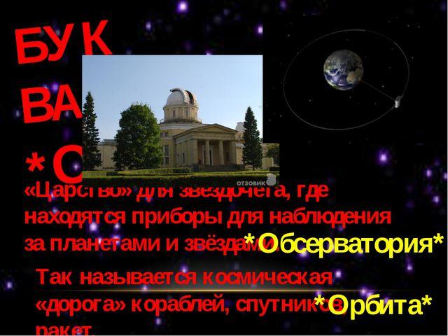 БУКВА *О* «Царство» для звездочёта, где находятся приборы для наблюдения за п...