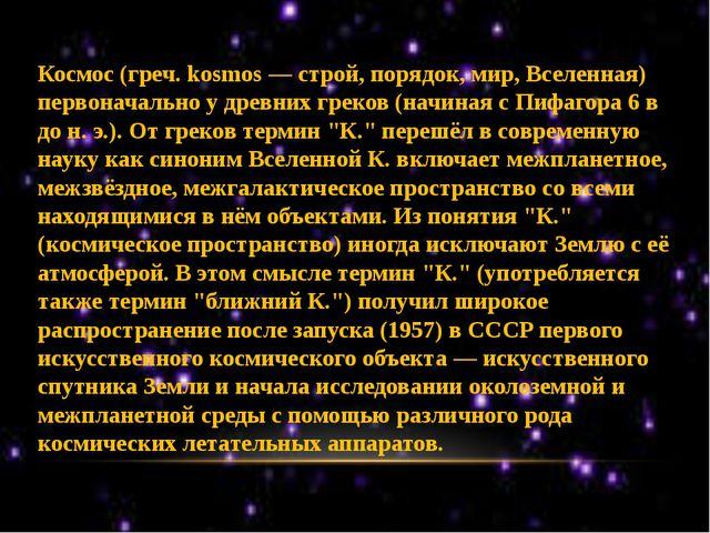Космос (греч. kosmos — строй, порядок, мир, Вселенная) первоначально у древн...