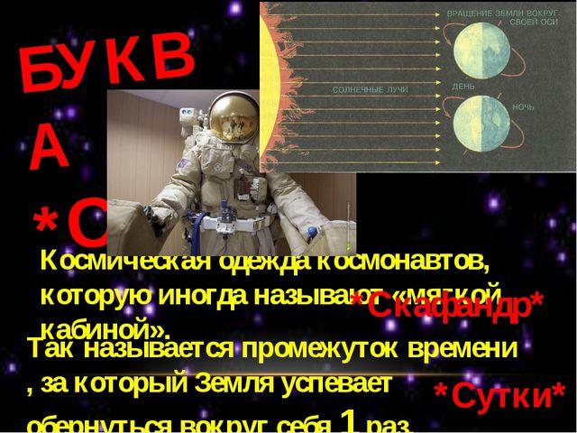 БУКВА *С* Космическая одежда космонавтов, которую иногда называют «мягкой каб...
