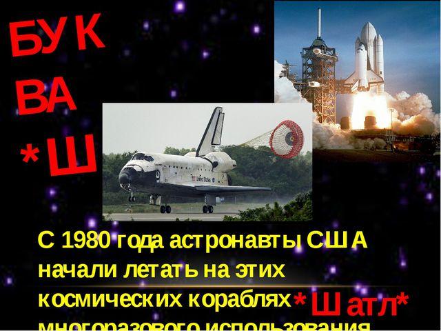 БУКВА *Ш* С 1980 года астронавты США начали летать на этих космических корабл...