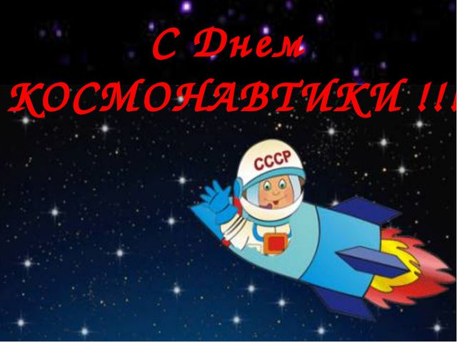 С Днем КОСМОНАВТИКИ !!!