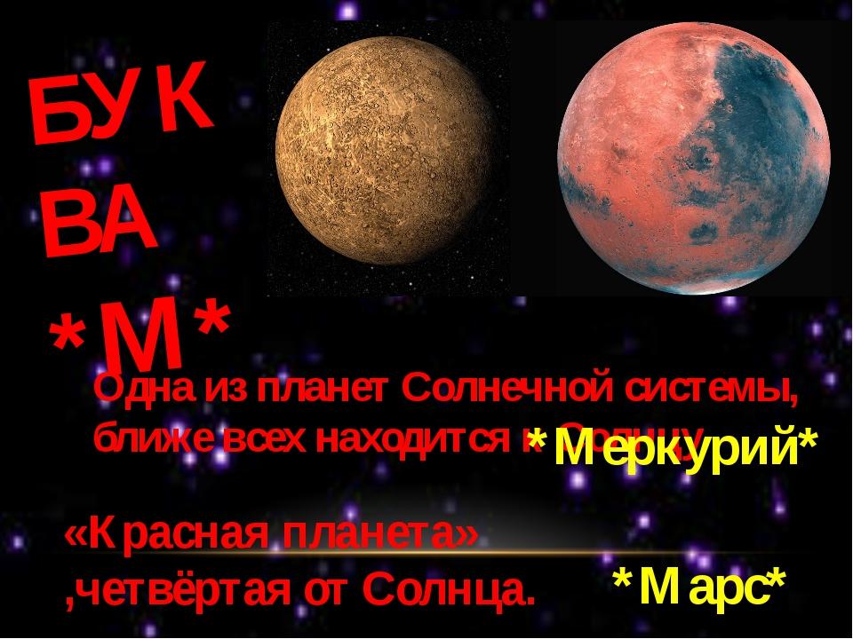 БУКВА *М* Одна из планет Солнечной системы, ближе всех находится к Солнцу *Ме...