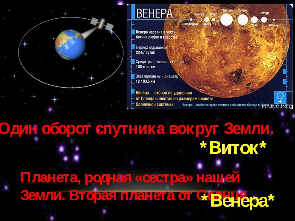 Один оборот спутника вокруг Земли. *Виток* Планета, родная «сестра» нашей Зем...