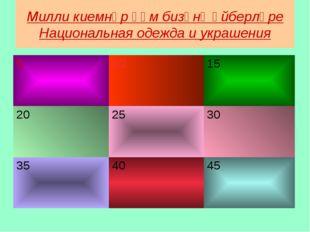 Милли киемнәр һәм бизәнү әйберләре Национальная одежда и украшения 51015 20