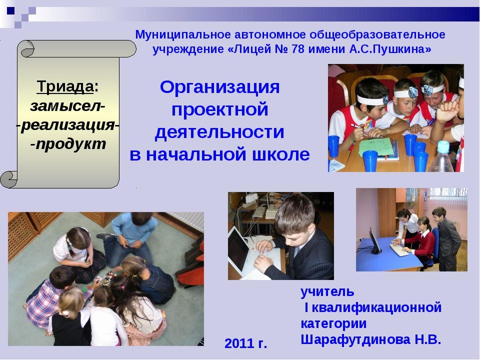 . Муниципальное автономное общеобразовательное учреждение «Лицей № 78 имени...
