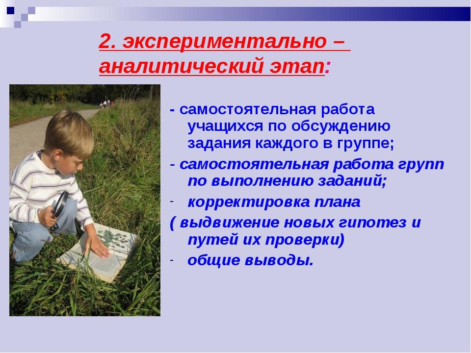 2. экспериментально – аналитический этап: - самостоятельная работа учащихся п...