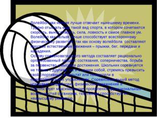 Волейбол как нельзя лучше отвечает нынешнему времени. Трудно отыскать еще так