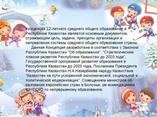 Концепция 12-летнего среднего общего образования в Республике Казахстан являе
