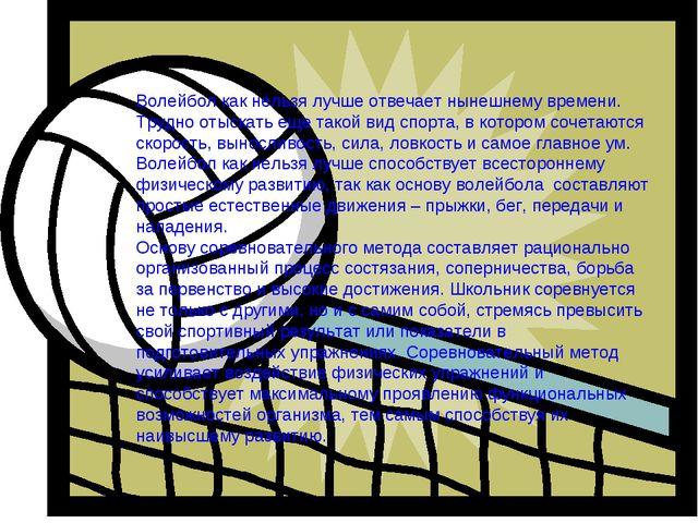 Волейбол как нельзя лучше отвечает нынешнему времени. Трудно отыскать еще так...