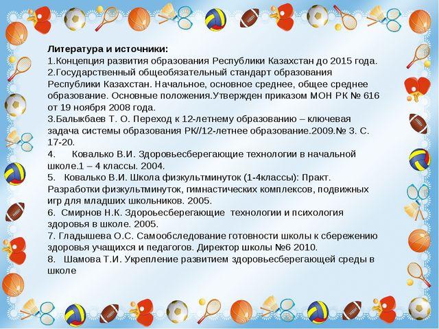 Литература и источники: 1.Концепция развития образования Республики Казахстан...
