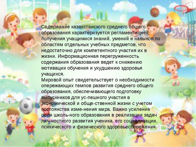 Содержание казахстанского среднего общего образования характеризуется регламе...