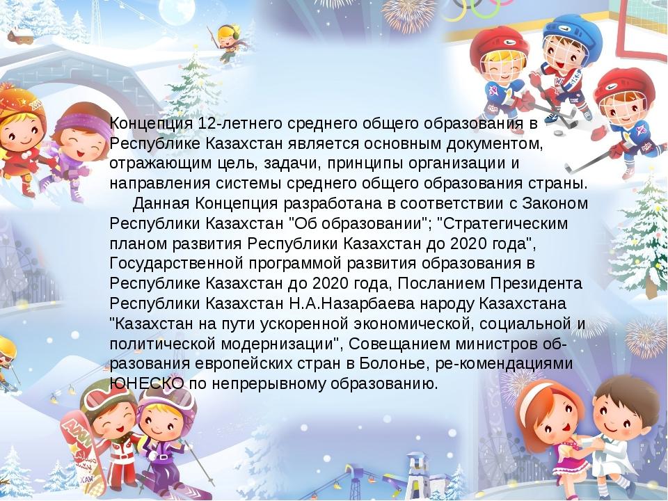 Концепция 12-летнего среднего общего образования в Республике Казахстан являе...