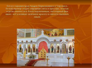 Богато украшен храм Андрея Первозванного в Херсонесе. Белый мрамор создаёт ощ