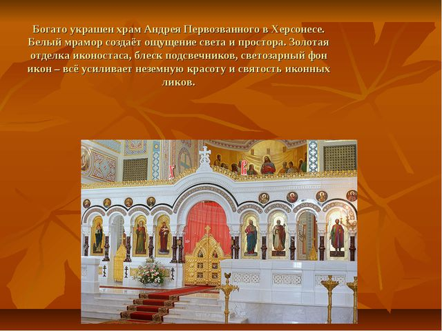 Богато украшен храм Андрея Первозванного в Херсонесе. Белый мрамор создаёт ощ...