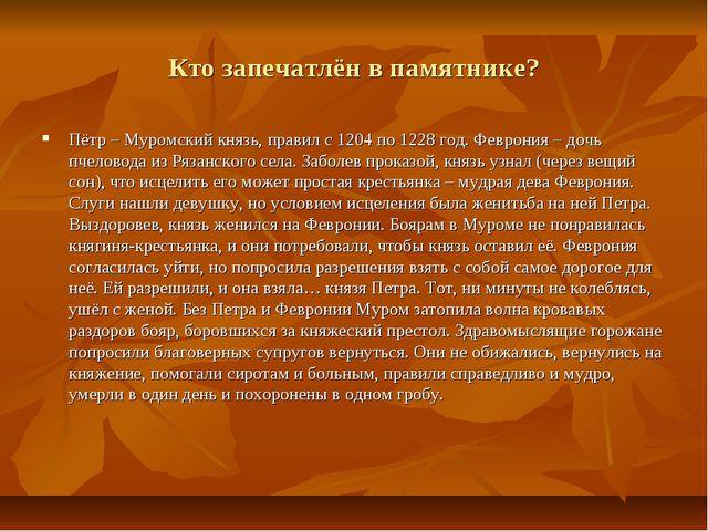 Кто запечатлён в памятнике? Пётр – Муромский князь, правил с 1204 по 1228 год...