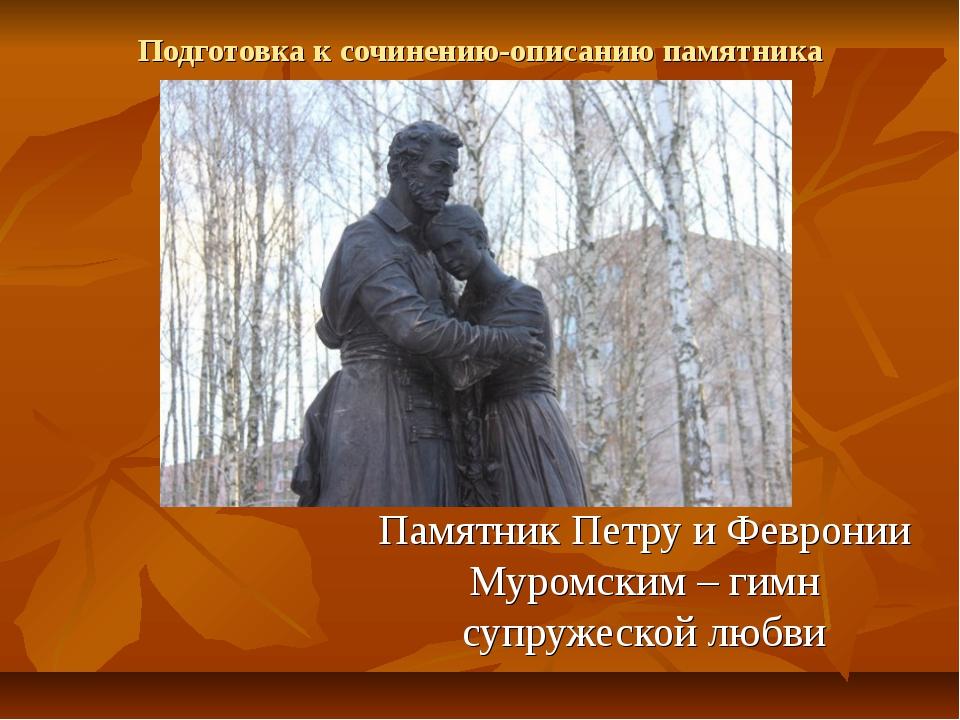 Подготовка к сочинению-описанию памятника Памятник Петру и Февронии Муромским...