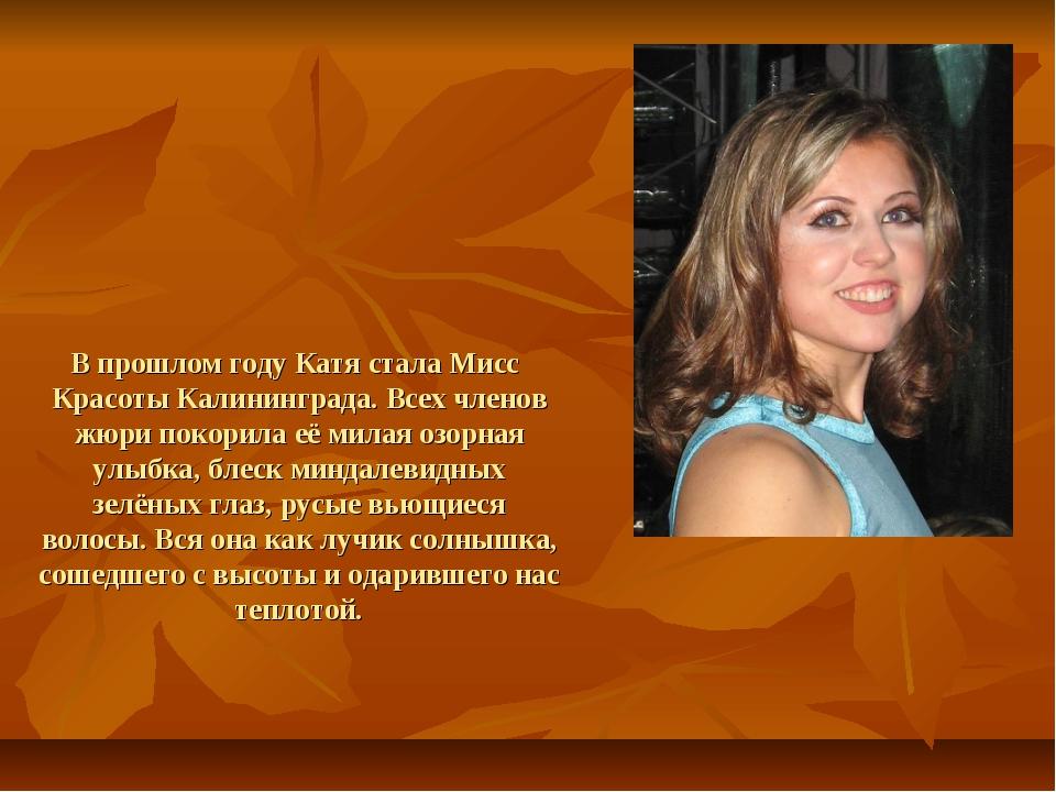 В прошлом году Катя стала Мисс Красоты Калининграда. Всех членов жюри покорил...