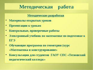 Методическая работа Методические разработки Материалы открытых уроков Презент