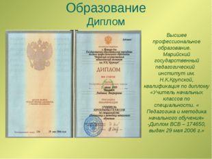 Высшее профессиональное образование. Марийский государственный педагогический