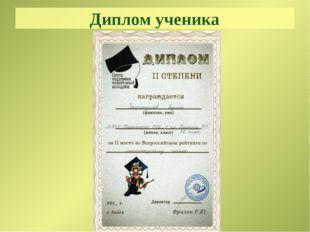 Диплом ученика