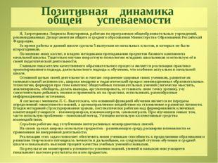 Позитивная динамика общей успеваемости Я, Загретдинова Людмила Викторовна, ра