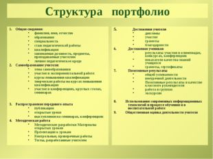 Структура портфолио Общие сведения: фамилия, имя, отчество образование специа