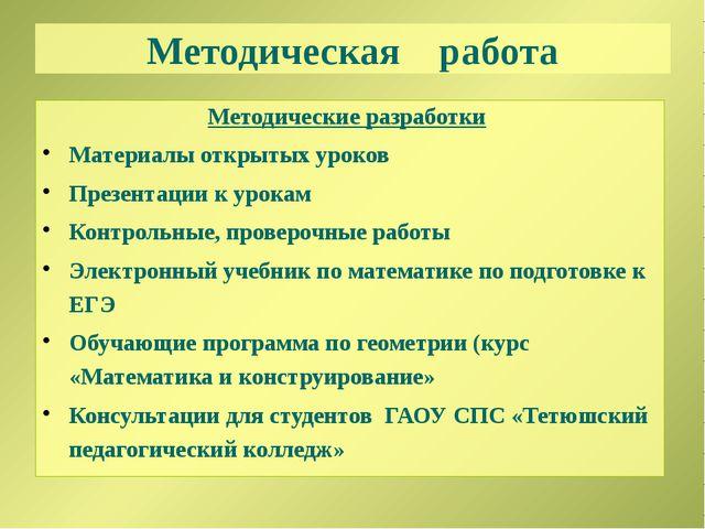 Методическая работа Методические разработки Материалы открытых уроков Презент...