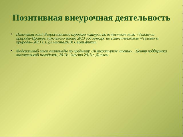 Позитивная внеурочная деятельность Школьный этап Всероссийского игрового конк...