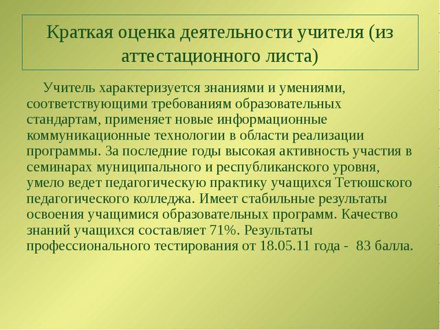 Краткая оценка деятельности учителя (из аттестационного листа) Учитель характ...