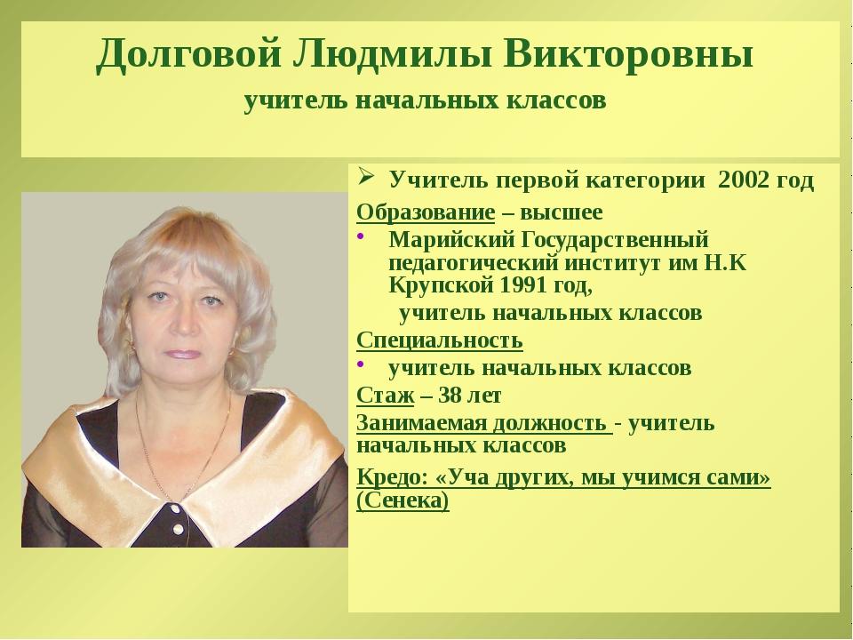 Долговой Людмилы Викторовны учитель начальных классов Учитель первой категори...