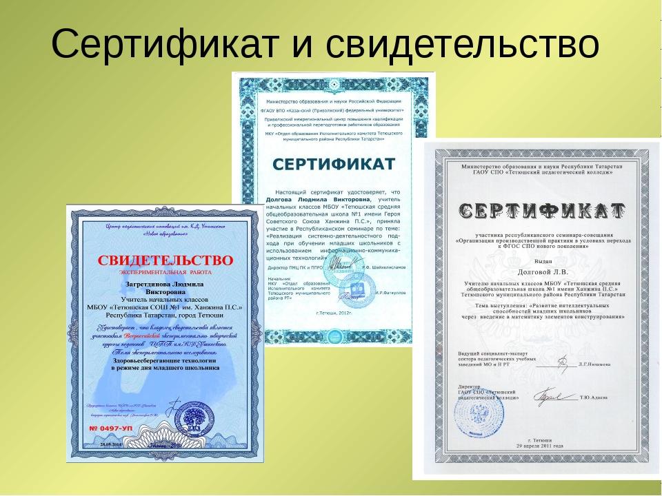 Сертификат и свидетельство