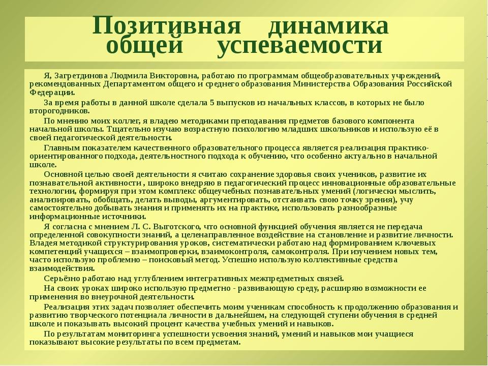 Позитивная динамика общей успеваемости Я, Загретдинова Людмила Викторовна, ра...