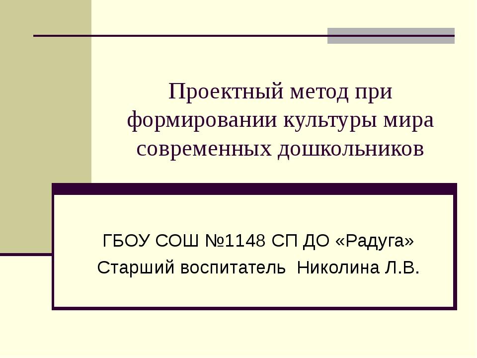 Проектный метод при формировании культуры мира современных дошкольников ГБОУ...