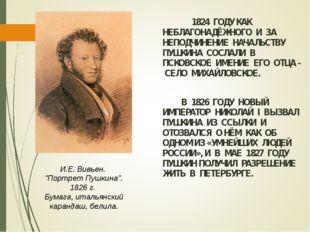 1824 ГОДУ КАК НЕБЛАГОНАДЁЖНОГО И ЗА НЕПОДЧИНЕНИЕ НАЧАЛЬСТВУ ПУШКИНА СОСЛАЛИ