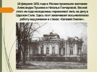 18 февраля 1831 года в Москве произошло венчание Александра Пушкина и Наталь