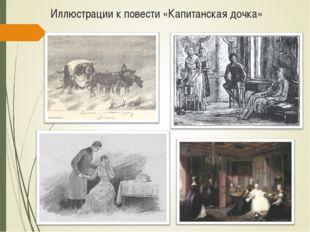 Иллюстрации к повести «Капитанская дочка»