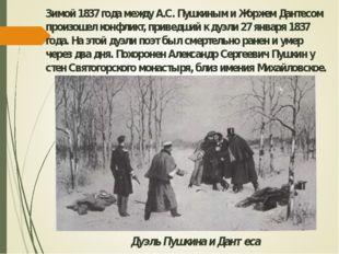 Дуэль Пушкина и Дантеса Зимой 1837 года между А.С. Пушкиным и Жоржем Дантесом