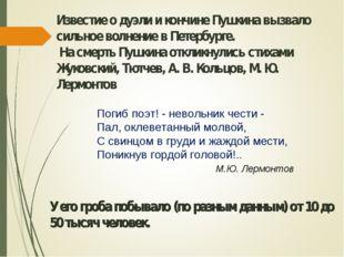 Известие о дуэли и кончине Пушкина вызвало сильное волнение в Петербурге. На