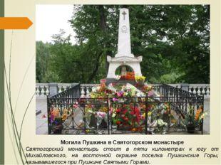 Могила Пушкина в Святогорском монастыре Святогорский монастырь стоит в пяти к