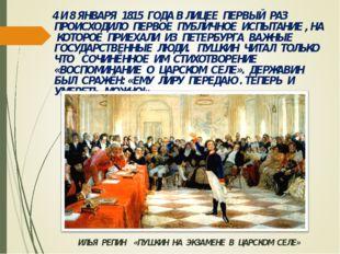 4 И 8 ЯНВАРЯ 1815 ГОДА В ЛИЦЕЕ ПЕРВЫЙ РАЗ ПРОИСХОДИЛО ПЕРВОЕ ПУБЛИЧНОЕ ИСПЫТ