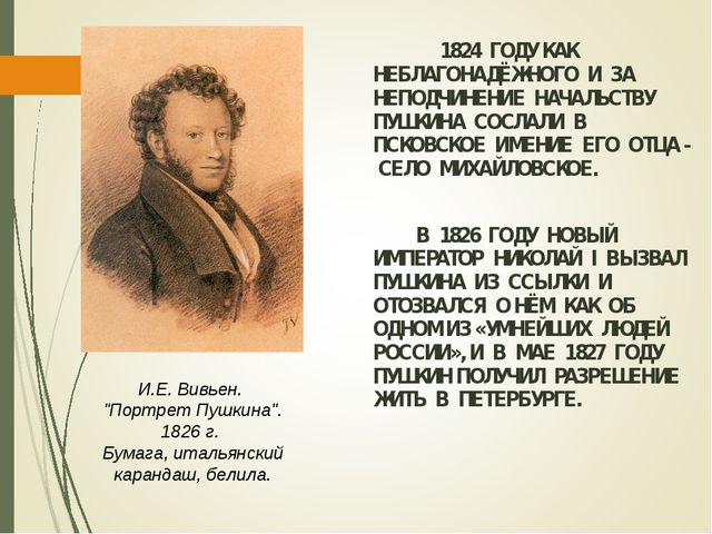 1824 ГОДУ КАК НЕБЛАГОНАДЁЖНОГО И ЗА НЕПОДЧИНЕНИЕ НАЧАЛЬСТВУ ПУШКИНА СОСЛАЛИ...