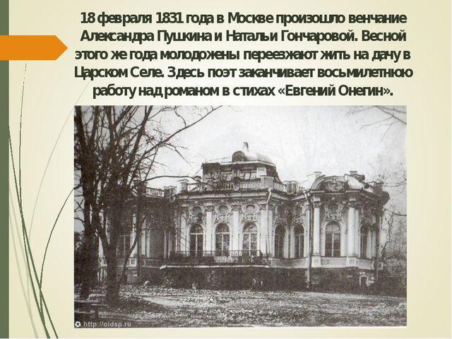 18 февраля 1831 года в Москве произошло венчание Александра Пушкина и Наталь...