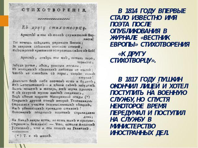 В 1814 ГОДУ ВПЕРВЫЕ СТАЛО ИЗВЕСТНО ИМЯ ПОЭТА ПОСЛЕ ОПУБЛИКОВАНИЯ В ЖУРНАЛЕ «В...